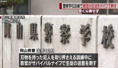 岡山県警 訓練中にサバイバルナイフで新人警官を2回指す