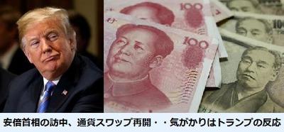 日中通貨スワップでトランプ大統領の反応は?