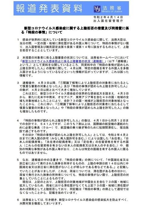 法務省 報道発表資料