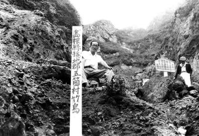 竹島の標柱