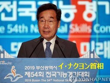 韓国 李洛淵(イ・ナクヨン
