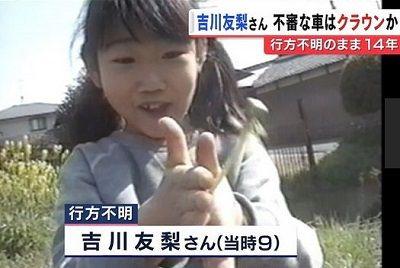吉川友梨さん