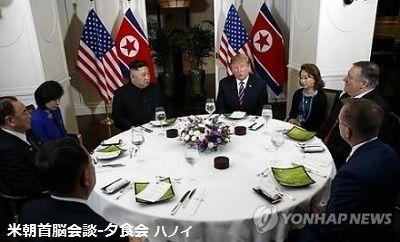 米朝首脳対談 夕食会