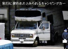 渋谷恭正 キャンピングカー