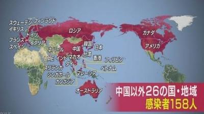 中国以外の26か国で感染