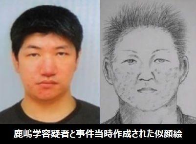 鹿嶋学容疑者(35)
