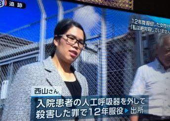 冤罪で12年服役 西山美香