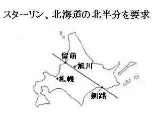スターリンは北海道の北半分を要求