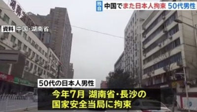 中国で日本人拘束