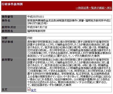 平成25 行政事件裁判例 平成23年(行ウ)第25号