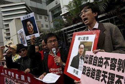 香港 出版関係者連続失踪