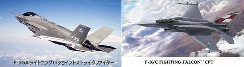F-35A F-16CM