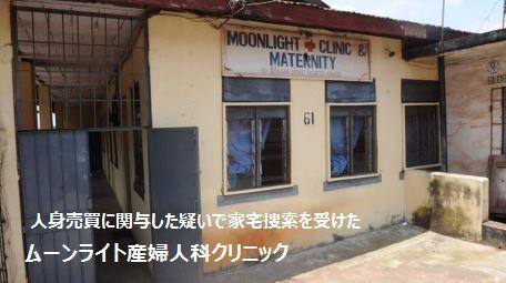 ムーンライト・マタニティ・クリニック