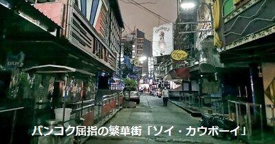 バンコク 人影とネオンが途絶えた歓楽街
