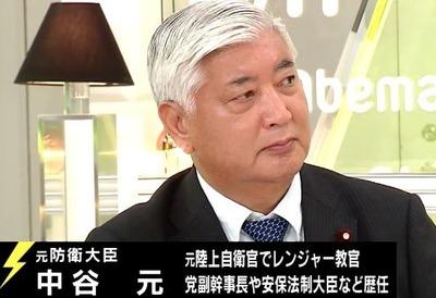中谷元 元防衛大臣
