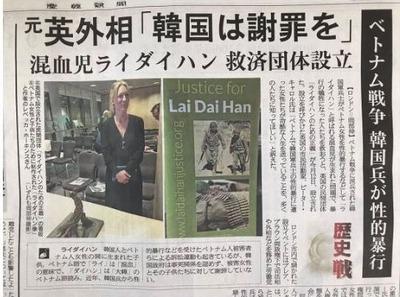 英国外相 ライダイハン「韓国は謝罪を」