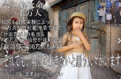 uiguru
