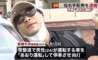 宮崎文夫容疑者 逮捕