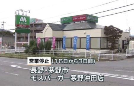 モスバーガー茅野沖田店 3日間の営業停止