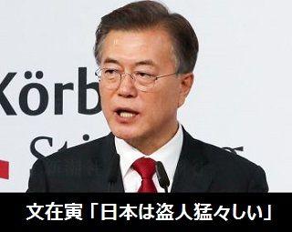 文在寅「日本は盗人猛々しい」