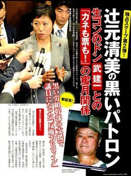 月刊宝島 2010年2月号「辻元清美と黒い労組幹部」