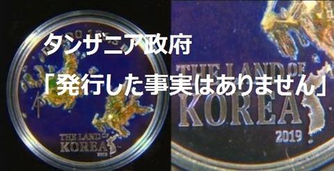 タンザニアの独島コインは嘘