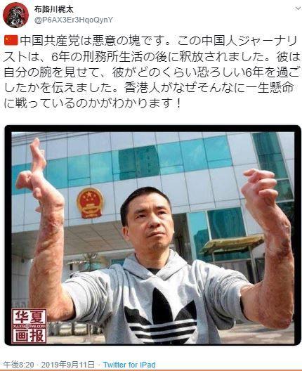 中国人ジャーナリスト チャン・リンフェン