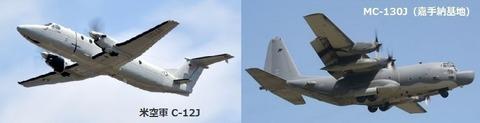 C-12 MC-130J