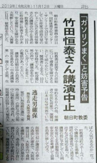 竹田恒泰の講演 「ガソリン撒く」と妨害予告