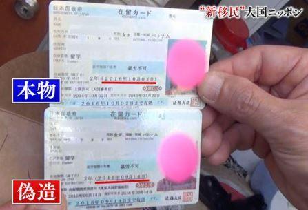 偽身分証が3万円