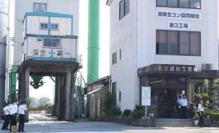 湖東生コン協同組合