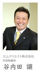 エム・クリエイト、矢田内譲社長