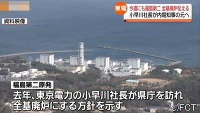 島第2原発、全4基の廃炉を表明