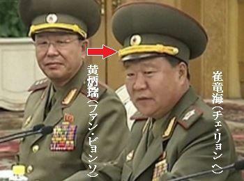 黄炳瑞氏と崔竜海