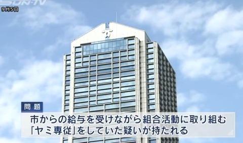 神戸市 ヤミ専従
