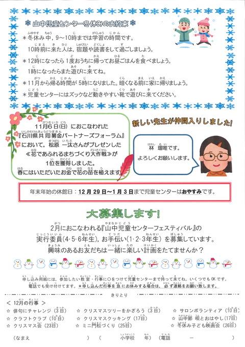 20161201113647_00001