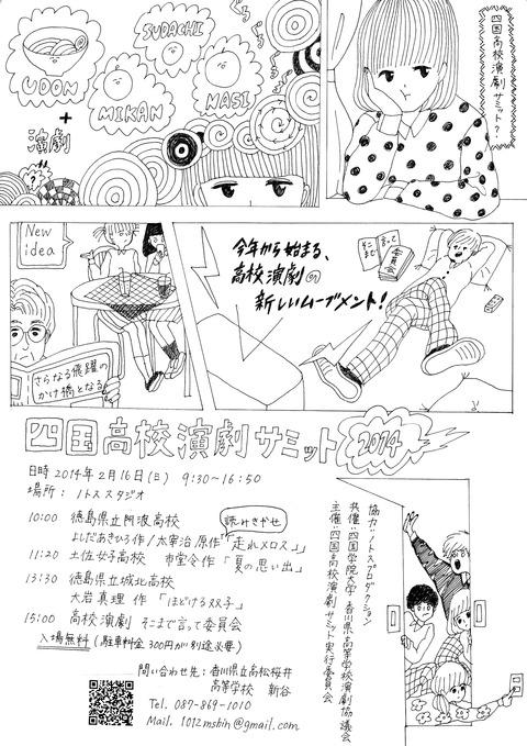 四国高校演劇サミット2014 情報その3(チラシができました)