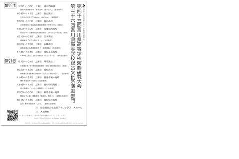 第36回香川県高等学校総合文化祭演劇部門  日程