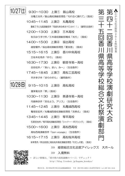 第35回香川県高等学校総合文化祭演劇部門 日程