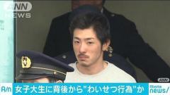 女子大生の胸を触った疑い 電気設備工の23歳男逮捕 神奈川