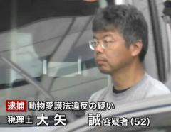 野良猫3匹をガスバーナーを使って殺害 虐待動画投稿 税理士逮捕