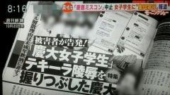 集団準強姦容疑の慶大生6人が不起訴に 横浜地検理由明かさず