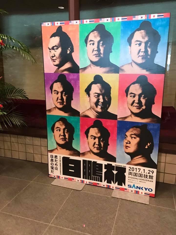 久しぶりの三男 相撲大会 第7回白鵬杯