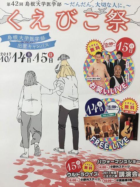 くえびこ祭〜2017〜