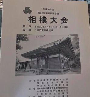 関東高等学校相撲大会
