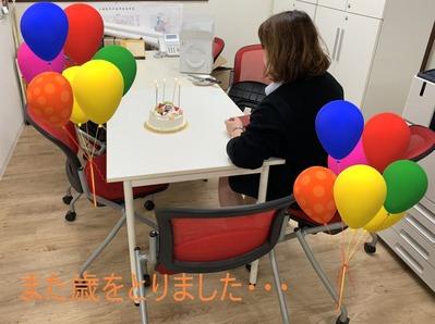 誕生日を迎えました・・