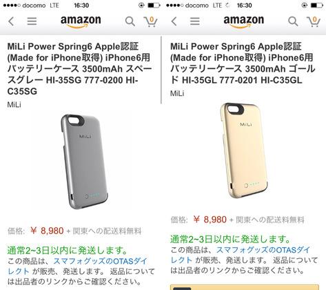 バッテリー付きiPhone6用ケース