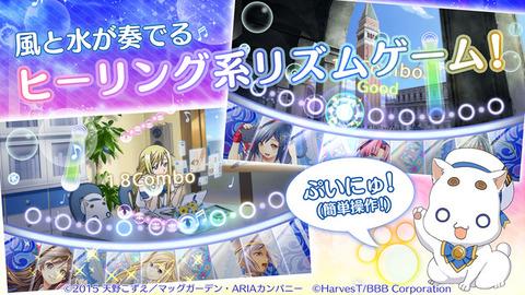 ARIA 〜AQUA RITMO〜の音ゲー画面