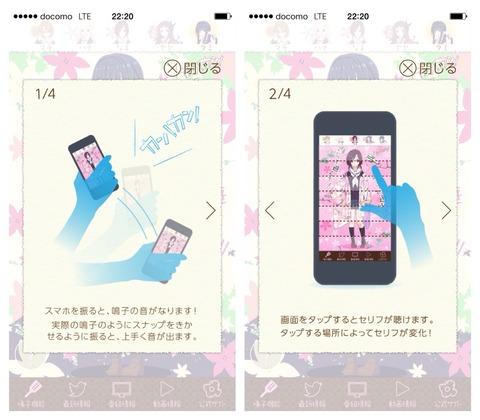 なるアプリ