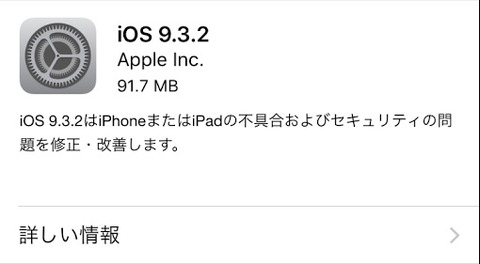 iOS9.3.2のアプデ内容
